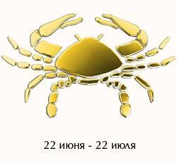 Лотерейный гороскоп для раков