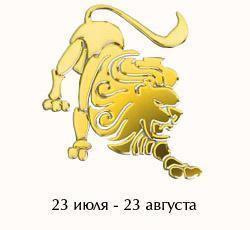Лотерейный гороскоп для Львов